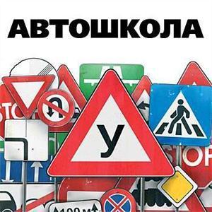 Автошколы Лянтора