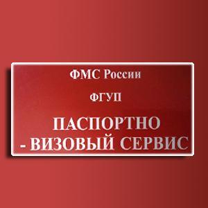 Паспортно-визовые службы Лянтора