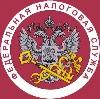 Налоговые инспекции, службы в Лянторе